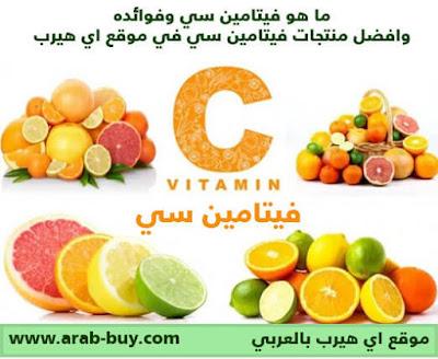 ما هو فيتامين سي (Vitamin C)  وافضل منتجات فيتامين سي في موقع اي هيرب بالعربي