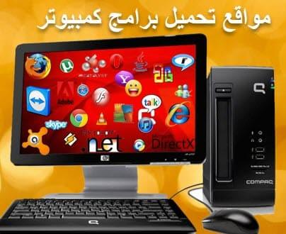 برامج كمبيوتر,برامج كمبيوتر مجانيه,موقع تحميل برامج كمبيوتر,برامج حديثة للكمبيوتر,software