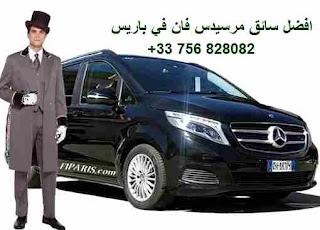 سائق عربي في باريس معك في أي وقت وأي مكان