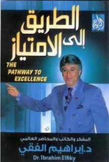 تحميل كتاب الطريق إلى الامتياز PDF ابراهيم الفقي