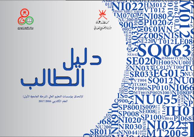 دليل الطالب 2017 سلطنة عمان