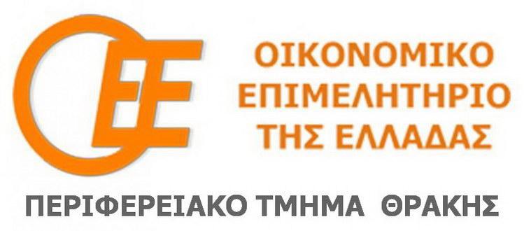 ΟΕΕ Π.Τ. Θράκης: Διάκριση έννοιας Πραγματογνώμονα και Εκκαθαριστή