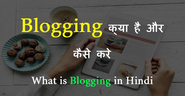 blogging kya hai, what is blogging in hindi, blogging kaise kare, blogging ke fayde, types of blogging in hindi, how to start blogging in hindi