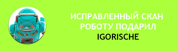 Подарочная плашка  Igorische Подарок для Робота Роботу подарили