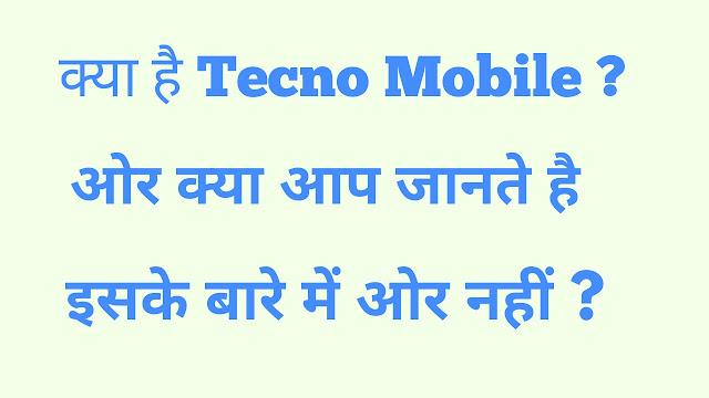 आखिर क्या है Tecno Mobile ? इसकी भारत मे इतनी चर्चा क्यों है ?