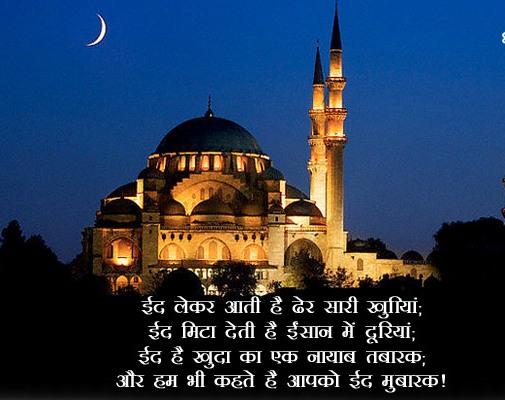 Eid mubarak hindi shayari