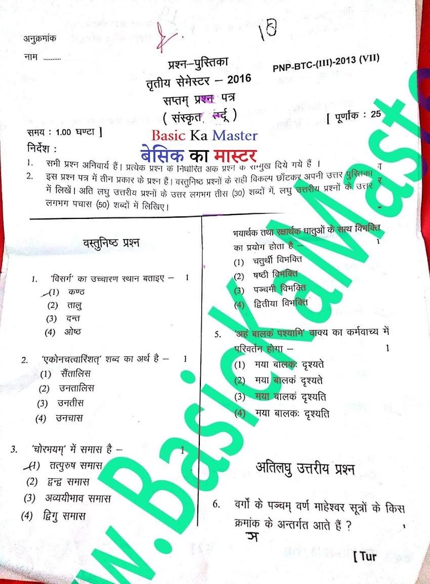 BTC 3rd Semester Exam Paper -संस्कृत Batch 2013 Exam 2016