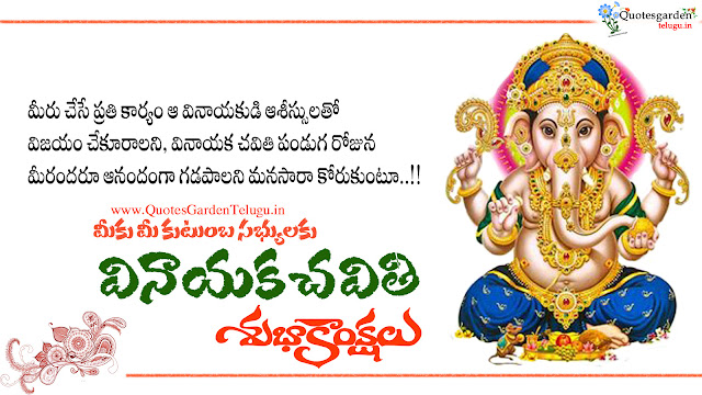 vinayaka-chavithi-Ganesh-Chaturthi-wishes-telugu-Greetings-images
