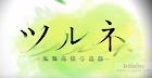 Naru Lyrics (Tsurune: Kazemai Koukou Kyuudoubu Opening) - Luck Life
