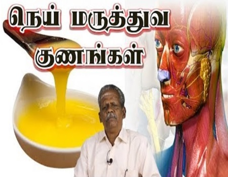 Amazing Benefits Of Ghee | Maruthuvam