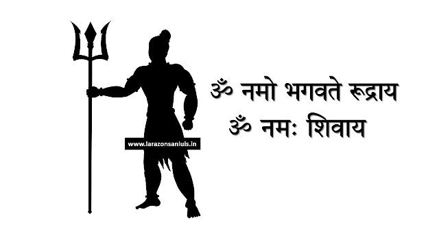 ओम नमः शिवाय मंत्र Om Namah Shivaya Mantra