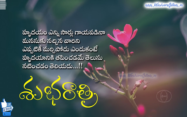 Telugu Good night wishes with Love quotes