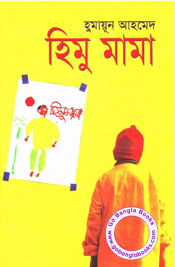 Ahmed humayun bangla books ebook