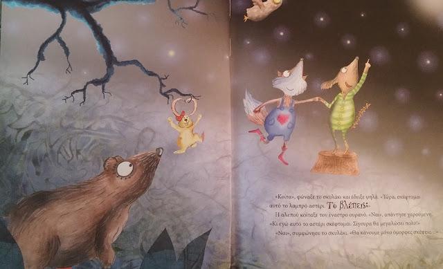 Βιβλίο - Το πιο λαμπρό αστέρι