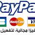 تطبيق رائع للحصول على بطاقة مصرفية مجاناً تصلك إلى باب منزلك في ظرف أسبوع و يمكنك من خلالها تفعيل حسابك بايبال