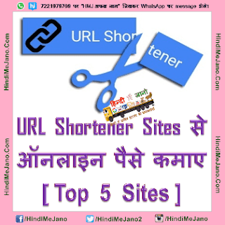 Tags- Google URL shortener earnings, Top 5 URL shortener sites, Top 5 highest paying URL shortener sites, Earn with URL shortener, URL short kar paise kaise kamaye, online paise kamaye, link short karke paise kamaye