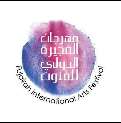 مهرجان الفجيرة الدولي للفنون 2018 ويكيبيديا