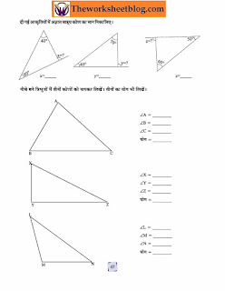 The Triangles and its Properties worksheet for Hindi medium.