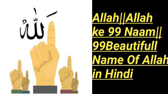 Allah  Allah ke 99 Naam  99Beautifull Name Of Allah in Hindi