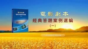 東方閃電- 全能神教會-書籍圖片