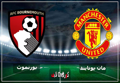 بث مباشر مشاهد مباراة مانشستر يونايتد وبورنموث اليوم