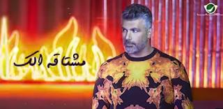 Fares Karam ... Badna Nwallea - ًWith Lyrics | فارس كرم ... بدنا نولعها - بالكلمات