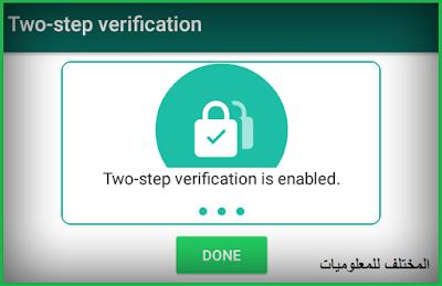تفعل ميزة two-step verification واتس اب لزيادة امان حسابك