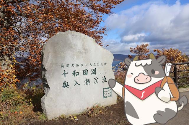 日本東北青森縣的奧入瀨溪