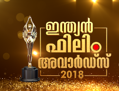 Indian Film Awards 2018 by Flowers TV - Show on 31st March 2018| Venue and Pass details