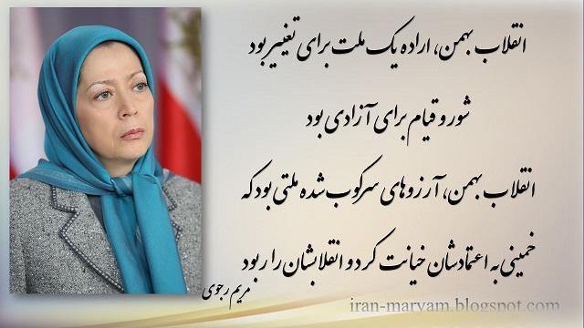 ایران-مریم رجوی درمورد انقلاب57
