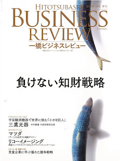 Business Review Vol.63 No.4 SPR. 2016