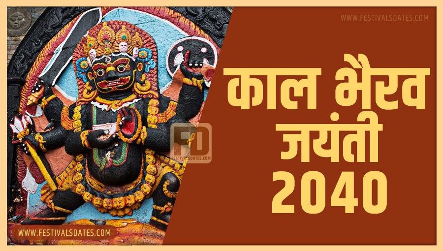 2040 काल भैरव जयंती तारीख व समय भारतीय समय अनुसार