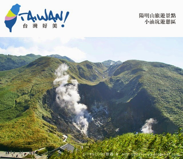 【陽明山旅遊景點】小油坑遊憩區-火山噴氣口 箭竹林迷宮 - CITYSTORY旅遊