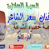 سعد الشاعر - قصة خضرة الشريفة - الجزء التاسع - التراث العربى