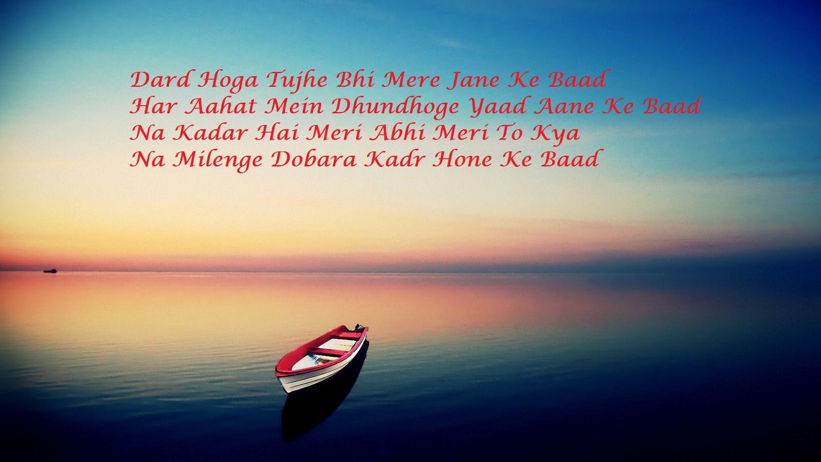 हिन्दी शायरी दर्द भरी