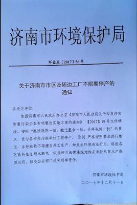 済南市環境保護局の通知書