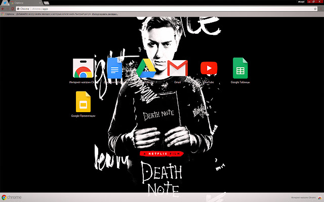 Death Note Light Film Theme FOR Chrome