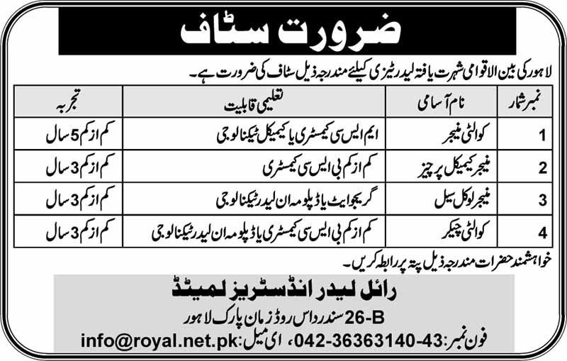 Private Jobs in Royal leather Industries Limited May 2019