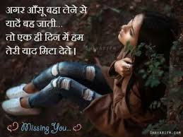 Hindi Status I MISS YOU