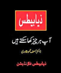 Ziabatais Aap her Cheez Kha Saktary Hain pdf book by Dr. Asif Mehmood Qadri