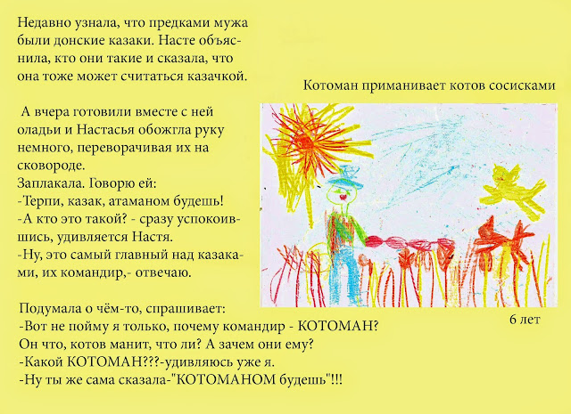 про Котоманов