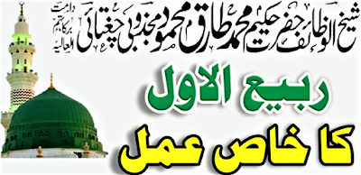 12 Rabi Ul Awal Khas Ubqari Wazifa In Urdu & Hindi meri update