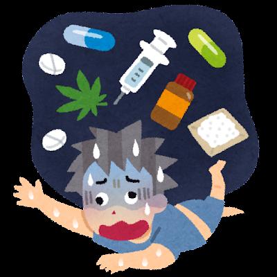 薬物中毒のイラスト
