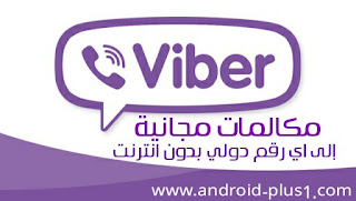 طريقة الحصول على مكالمات مجانيه الى اي رقم هاتف بدون انترنت من خلال تطبيق viber
