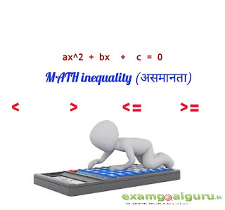 Math Inequality tricks