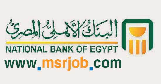 فتح باب التعيينات بالبنك الاهلى المصري لحديثى التخرج دفعات 2014 حتى 2018 والتقديم والاوراق