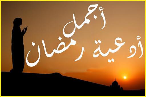 ادعية شهر رمضان 2019 - فضل شهر رمضان