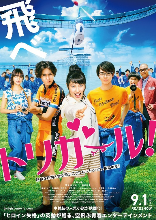 http://www.yogmovie.com/2018/01/tori-girl-tori-garu-2017-japanese-movie.html