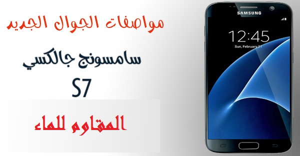 [Samsung] هاتف سامسونغ غالاكسي S7 بخاصية جديد تظهر أنه مقاوم للماء