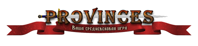 provinces-game обзор